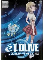 エルドライブ【elDLIVE】 第2巻