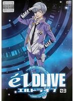 エルドライブ【elDLIVE】 第3巻