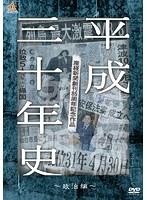 産経新聞創刊85周年記念作品 平成三十年史 政治編