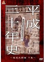 産経新聞創刊85周年記念作品 平成三十年史 報道死闘編・下巻