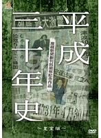産経新聞創刊85周年記念作品 平成三十年史 皇室編