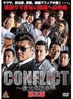 CONFLICT ~最大の抗争~ 第三章