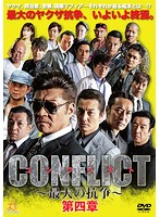 CONFLICT ~最大の抗争~ 第四章