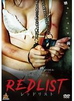 RED LIST-レッドリスト-