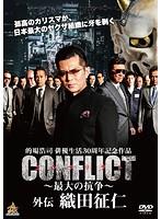 CONFLICT ~最大の抗争~ 外伝 織田征仁