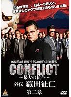 CONFLICT ~最大の抗争~ 外伝 織田征仁 第二章