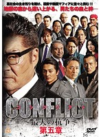 CONFLICT ~最大の抗争~ 第五章 混迷編