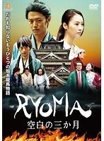 RYOMA~空白の3ヶ月~
