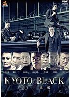 KYOTO BLACK 白い悪魔