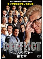 CONFLICT~最大の抗争~第七章