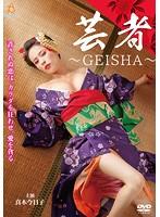 芸者~GEISHA~