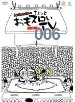 パチスロ必勝ガイド的 ういちとヒカルのちょっとおもスロいテレビ 006
