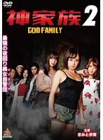 神家族~GOD FAMILY~2