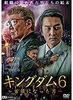キングダム6~首領になった男~