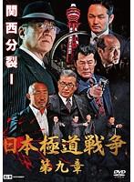 日本極道戦争 第九章