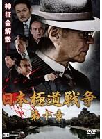 日本極道戦争 第十章