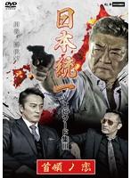 日本統一エピソード集III 首領ノ恋