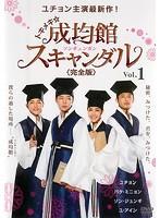 トキメキ☆成均館スキャンダル <完全版> Vol.1