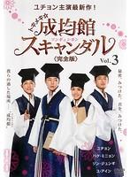 トキメキ☆成均館スキャンダル <完全版> Vol.3