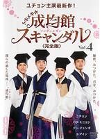 トキメキ☆成均館スキャンダル <完全版> Vol.4