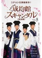 トキメキ☆成均館スキャンダル <完全版> Vol.5