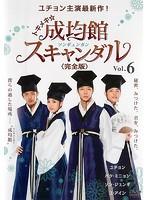 トキメキ☆成均館スキャンダル <完全版> Vol.6