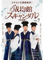 トキメキ☆成均館スキャンダル <完全版> Vol.7