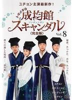 トキメキ☆成均館スキャンダル <完全版> Vol.8