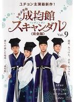 トキメキ☆成均館スキャンダル <完全版> Vol.9