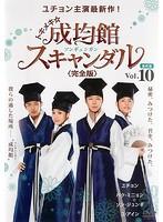 トキメキ☆成均館スキャンダル <完全版> Vol.10