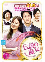伝説の魔女~愛を届けるベーカリー Vol.1