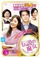 伝説の魔女~愛を届けるベーカリー Vol.3