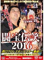 闘道館・西口プロレス15周年記念大阪大会 闘宝伝笑2016 西口プロレスオールスター集結!!