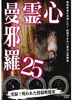 心霊曼邪羅25