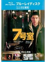 7号室 (ブルーレイディスク)