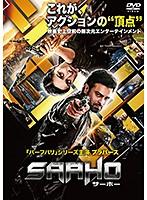 SAAHO/サーホー