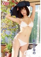 Aue!Hinano/彩川ひなの