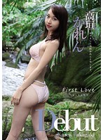 First Love/高垣かれん