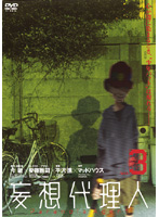 妄想代理人 vol.3