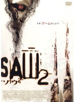 SAW ソウ2