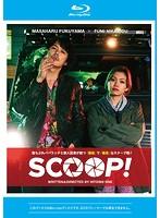 SCOOP! (ブルーレイディスク)