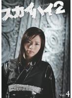 スカイハイ 2 Vol.4