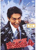 サラリーマン金太郎 4(2004) 第2巻