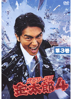 サラリーマン金太郎 4(2004) 第3巻