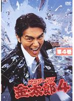 サラリーマン金太郎 4(2004) 第4巻
