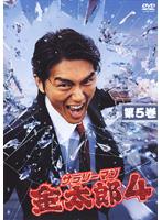 サラリーマン金太郎 4(2004) 第5巻