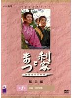 NHK大河ドラマ 利家とまつ 加賀百万石物語 総集編 1