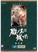NHK大河ドラマ 樅ノ木は残った 総集編 第2巻