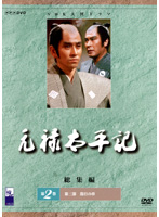 NHK大河ドラマ 元禄太平記 総集編 第2巻