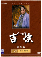 NHK大河ドラマ 八代将軍吉宗 総集編 第2巻